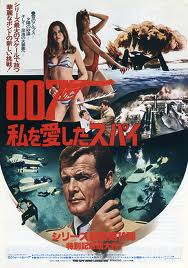 THE SPY WHO LOVED ME- Japanese poster- vintage- 1977