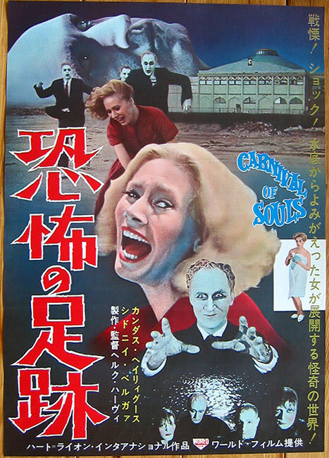 EOF snapshot of the day- july 240 carnival of souls vintage japanese poster