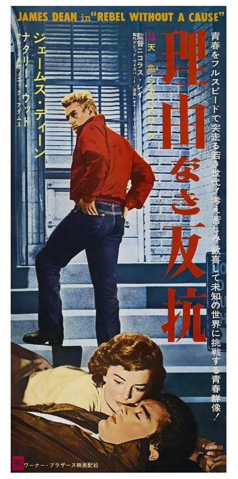 rebel without a cause japanese poster