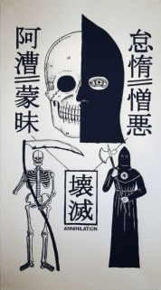 lavartus prodeo - the eye of faith vintage blog shop- style inspiration-masked style photo blast- mask of death-japanese pulp graphic