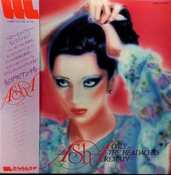 Music Minute-The Eye of Faith Vintage Style Blog-Asha Puthli-recording science fiction jazz-80s masterpiece
